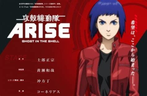 EastAsiaNews : un trailer pour Ghost in the Shell : Arise